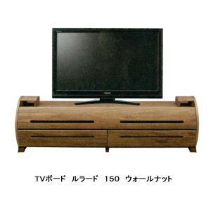 日本製 TVボード ルラード 1502色対応:ウォールナット/アルダー前板:アルダー材ホルムアルデヒド規制対応TV転倒防止金具付送料無料(玄関渡し)北海道・沖縄・離島除く要在庫確認(