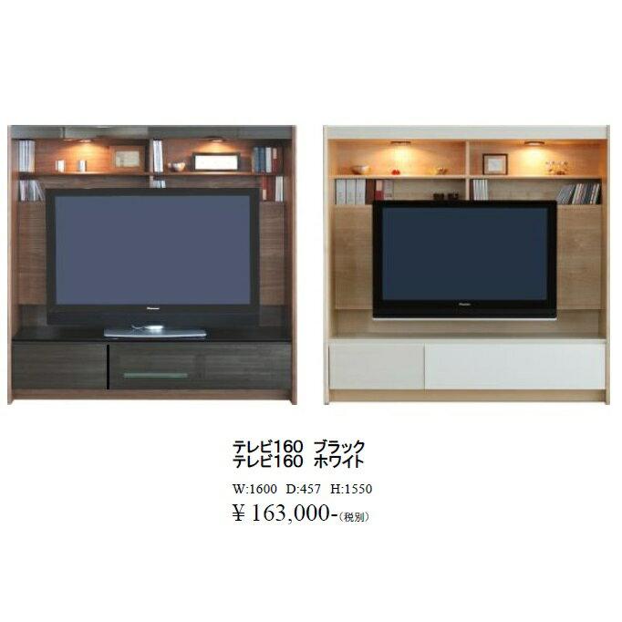 モリタインテリア製 TVボード160 エストGUV塗装:2色対応(BK・WH)引出し:レール付ダウンライト2個付F☆☆☆☆(最高基準)の材料で製作。開梱設置送料無料(北海道・沖縄・離島は除く)