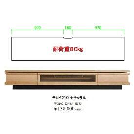 モリタインテリア製 210TVボード ジオ2色対応(RN/ON)RN:ウォールナット材/ON:ホワイトオーク材セラウッド塗装レール付き引出し、背面化粧仕上げ。開梱設置送料無料(北海道・沖縄・離島は除く)