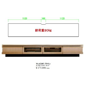 モリタインテリア製 240TVボード ジオ2色対応(RN/ON)RN:ウォールナット材/ON:ホワイトオーク材セラウッド塗装レール付き引出し、背面化粧仕上げ。開梱設置送料無料(北海道・沖縄・離島は除く)