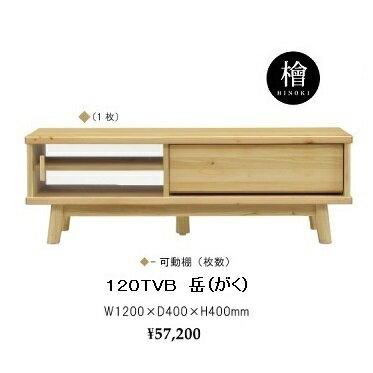 シギヤマ家具製 120TVB 岳(がく)ヒノキ材天板ウレタン塗装前板オイル塗装引出しフルオープンレール付4mm強化ガラス送料無料(玄関前配送)北海道・沖縄・離島は除く要在庫確認。