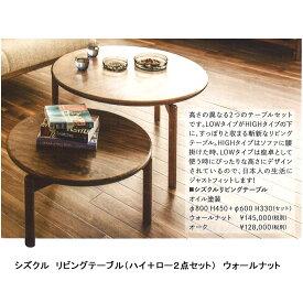 飛騨高山 木馬舎の家具シズクル リビングテーブル2素材対応 オイル塗装受注生産につき、注文後の変更・キャンセル不可送料無料(玄関前配送)沖縄・北海道・離島は除く