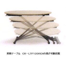 NDstyle 円形昇降テーブル クルーセ CR-LFT120REX3色対応(MWLウォルナット柄/MBRブラウン柄/MNAオーク柄)天板:低圧メラミン(硬度H4)天板が折りたたみ式です。送料無料(玄関前まで)東北・九州・北海道・沖縄・離島を除く。