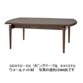 10年保証 飛騨産業製 リビングテーブル SEOTO-EX(セオトEX) KX13TU 主材:ウォールナット材ポリウレタン樹脂塗装納期3週間送料無料玄関前までただし北海道・沖縄・離島は除く