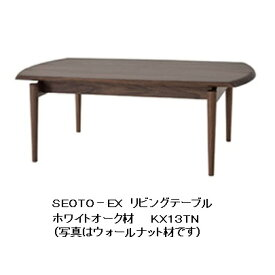 10年保証 飛騨産業製 リビングテーブル SEOTO-EX(セオトEX) KX13TN 主材:ホワイトオーク材ポリウレタン樹脂塗装納期3週間送料無料玄関前までただし北海道・沖縄・離島は除く