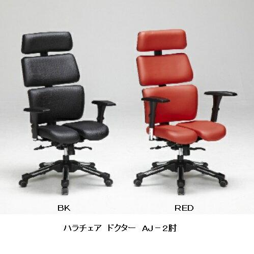 ハラチェアー ドクター AJ−2シート2面タイプ 2色対応肘:3機能付送料無料(北海道・沖縄・離島は除く)メーカー直送に付き代金引換不可