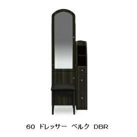 ベルク 60 ドレッサー スツール付2色対応(WH/DBR)MDF、ハイグロスシート引出しはフルオープンレール/ローラーレール付送料無料(玄関前まで)北海道・沖縄・離島は除く。