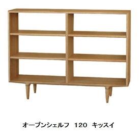 起立木工製 オープンシェルフ キッスイ120ナラ無垢開梱設置送料無料(沖縄・北海道・離島は見積もり)