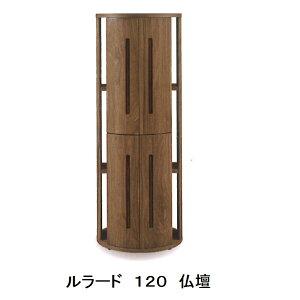 日本製 家具調仏壇 ルラード 120 天板:ウォールナット突板ホルムアルデヒド規制対応前板:アルダー材LED照明付スライド扉、引出付送料無料(玄関渡し)、北海道・沖縄・離島は除く