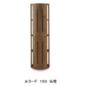 日本製 家具調仏壇 ルラード 150 天板:ウォールナット突板ホルムアルデヒド規制対応前板:アルダー材LED照明付スライド扉、引出付送料無料(玄関渡し)、北海道・沖縄・離島は除く
