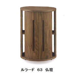 日本製 家具調仏壇 ルラード 63 天板:ウォールナット突板ホルムアルデヒド規制対応前板:アルダー材LED照明付スライド扉、引出付送料無料(玄関渡し)、北海道・沖縄・離島は除く