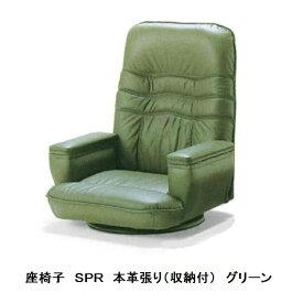 光製作所製 座椅子 SPRリクライニングチェア ハイバック 収納肘付 本革張り張地:3色対応(GR/BR/BK)背:無段階角度調整・回転式送料無料(玄関前まで)北海道・沖縄・離島は除く要在庫確認