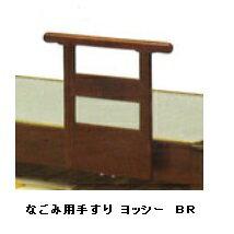 畳ベッド なごみ用手すり ヨッシーパイン無垢集成材ウレタン塗装仕上げ塗料・接着材(F☆☆☆☆)ブラウンとナチュラルの2色対応テーブル付手すりもあります。