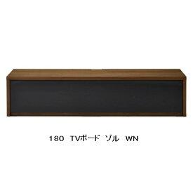 国産品 ニッポネア(NIPPONAIRE)180 TVボード ゾル2色対応(WN/OAK)開梱設置送料無料(北海道、沖縄、離島は別途お見積り)
