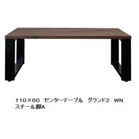 国産品 ニッポネア(NIPPONAIRE)110×60 センターテーブル グランド22素材対応(WN/OAK)脚:スチール3種類送料無料(玄関前配送)北海道、沖縄、離島は別途お見積り