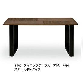 国産品 ニッポネア(NIPPONAIRE)150 ダイニングテーブル アトリ2素材対応(WN/OAK)2サイズ対応(150/180)脚:スチール3種類送料無料(玄関前配送)北海道、沖縄、離島は別途お見積り