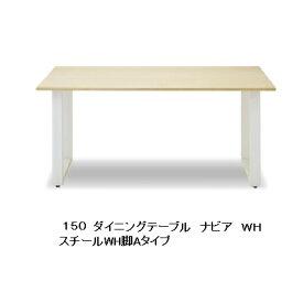 国産品 ニッポネア(NIPPONAIRE)150 ダイニングテーブル ナビア天板:ブナ材スチール脚4タイプ2色対応(WTは受注生産)F☆☆☆☆対応送料無料(玄関前配送)北海道、沖縄、離島は別途お見積り