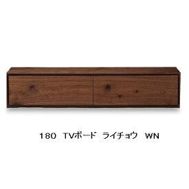 国産品 ニッポネア(NIPPONAIRE)180 TVボード ライチョウ2色対応:WN/OAK引出し:フルオープンレール付ブック張り仕様開梱設置送料無料 北海道、沖縄、離島は別途お見積り