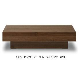 国産品 ニッポネア(NIPPONAIRE)120 センターテーブル ライチョウ2色対応:WN/OAK送料無料(玄関前配送)北海道、沖縄、離島は別途お見積り