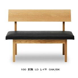 国産品 ニッポネア(NIPPONAIRE)100 肘無 LD レイキ材質:2材質対応(WN/OAK)無垢材座面:PVC(BK)送料無料(玄関前配送)北海道、沖縄、離島は別途お見積り
