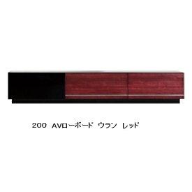 モーブル製 200AVローボード ウラン 2色対応(RED/BR)前板:レオ突板・ステンレス板材本体:プリント紙化粧繊維板ガラス:3mm透明ガラス開梱設置送料無料(北海道・沖縄・離島は見積もり)