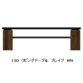 モーブル製 130 リビングテーブル ブレイブ2 2色対応(WN・OK-NA)本体:プリント紙化粧繊維板/天然木前板:ウォールナット/オーク突板天板ガラス8mm送料無料(玄関前まで)北海道・沖縄・離島は見積もり