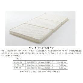国産品 セミダブルマット リテリーオーガニック マットレス95ライトウェーブ、綿100%カバーリングタイプ、水洗い可能国内唯一の正規ライセンス三つ折り・分割可能送料無料(北海道・沖縄・離島は除きます)