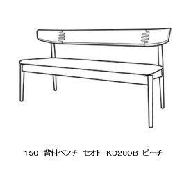 10年保証 飛騨産業製 150 背付ベンチ SEOTO (セオト) KD280B 主材:ビーチ材 ポリウレタン樹脂塗装張地110色対応納期3週間送料無料玄関渡しただし北海道・沖縄・離島は除く