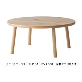10年保証 飛騨産業製 リビングテーブル風のうた(WIND SONG)FX130T主材:国産ナラ材 ポリウレタン樹脂塗装木部塗色:7色対応納期3週間送料無料玄関渡しただし北海道・沖縄・離島は除く