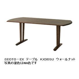 10年保証 飛騨産業製 ダイニングテーブル SEOTO-EX(セオトEX) KX365U 180幅も有り(KX366U)主材:ウォールナット ポリウレタン樹脂塗装納期3週間送料無料玄関渡し北海道・沖縄・離島は除く