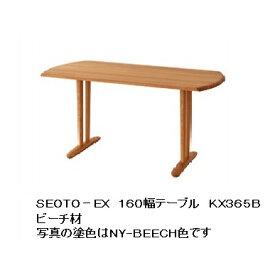 10年保証 飛騨産業製 160ダイニングテーブル SEOTO-EX (セオトEX) KX365B 180幅も有り(KX366B)主材:ビーチ材 ポリウレタン樹脂塗装納期3週間送料無料玄関渡し北海道・沖縄・離島は除く