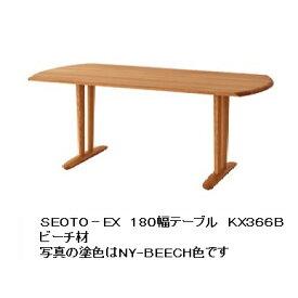 10年保証 飛騨産業製 180ダイニングテーブル SEOTO-EX (セオトEX) KX366B 160幅も有り(KX365B)主材:ビーチ材 ポリウレタン樹脂塗装納期3週間送料無料玄関渡し北海道・沖縄・離島は除く