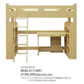 2019年型金次郎デスクWHB−517(MP)メラミン化粧板・プリント紙化粧板要在庫確認