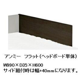 Granz(グランツ) Sベッド アンミー フラット ヘッドボード単体材質:ナラ柄プリント紙化粧繊維板