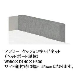 Granz(グランツ) Sベッド アンミー クッションキャビネット ヘッドボード単体材質:ファブリック・ウレタンフォーム3色対応(NV/GR/GY)