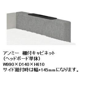 Granz(グランツ) Sベッド アンミー 棚付キャビネット ヘッドボード単体材質:ファブリック・ウレタンフォーム3色対応(NV/GR/GY)