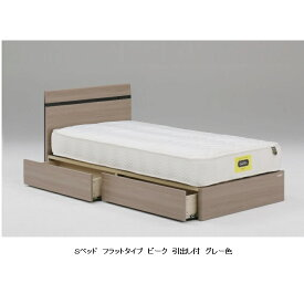 Granz(グランツ) Sベッド ビーク フラットタイプ 引出し付3サイズ対応(S/SD/D)材質:プリント紙化粧繊維板引出し:フルオープングレー色のみマット別売送料無料(玄関前まで)北海道・沖縄・離島は見積もり