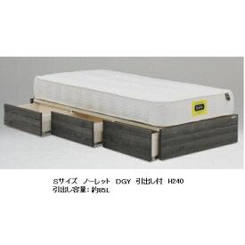 Granz(グランツ) Sヘッドレスベッド ノーレット 引出し付床面高3タイプ(240/300/400)3サイズ対応(S/SD/D)材質:オーク柄プリント紙化粧板2色対応(GY/DGY)マット別売送料無料(玄関前まで)北海道・沖縄・離島は見積もり