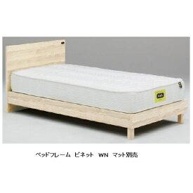 Granz(グランツ) Sベッド ビネット4サイズ(S/SD/D/WD)材質:プリント紙化粧繊維板5色対応:(WN/NA/BR/DB/GY)マット別売送料無料(玄関前まで)北海道・沖縄・離島は見積もり