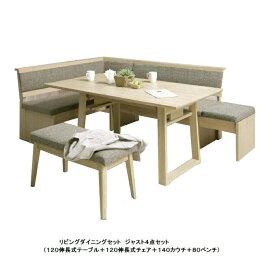 シギヤマ家具製 リビングダイニング4点セット ジャスト(伸長式)開梱設置送料無料(北海道・沖縄・離島はお見積り)要在庫確認。