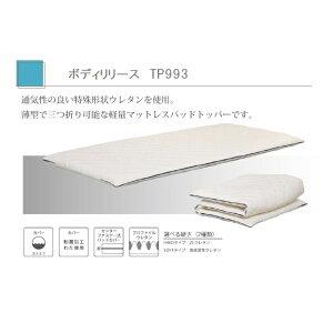 ドリームベッド ボディリリース TP993 11サイズありプロファインウレタン使用カバー洗濯可能送料無料(北海道・沖縄・離島は除きます)
