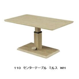 シギヤマ家具製 110 昇降式センターテーブル ミルス2色対応(WH/MBR)ウレタン塗装WH:ホワイトオーク突板/MBR:ウォールナット突板脚:強化紙送料無料(玄関前まで)北海道・沖縄・離島は除く要在庫確認。