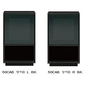 シギヤマ家具製 50 キャビネット リベロ左右開きあり(L/R)2色対応(WT/BK)UV塗装8mmガラス棚板/4mmハーフミラーガラス送料無料(玄関前まで)北海道・沖縄・離島は除く要在庫確認。