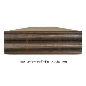 レグナテック社製 130 コーナーTVスタンドBアンゴロ(隅)ウォールナット/オークオークは受注生産ウレタン塗装開梱設置送料無料 北海道、沖縄、離島はお見積り