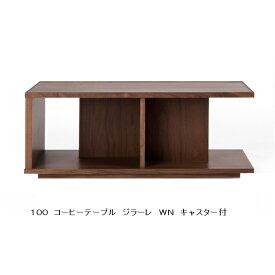 レグナテック社製 100 コーヒーテーブル ジラーレ ウォールナット/オーク ウレタン塗装受注生産(納期30〜40日)送料無料(玄関渡し)北海道、沖縄、離島はお見積り