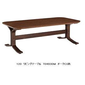 冨士ファニチア製 リビングテーブル T04630M-CSオーク突板仕様素材:3種対応(WT/Oak/Ash)サイズ4種類ありウレタン塗装(12色対応)全て受注生産(納期50日)送料無料(北海道・沖縄・離島除く)