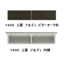 国産 1400上置 アルディア4サイズ対応(120/140/160/180cm)50色対応(基本色:ステンゴールド)プッシュオープンフラップアップ式高さ28cm〜40cm(1cm刻み対応)受注生産開梱設置送料無料(北海道・沖縄・離島は除く)