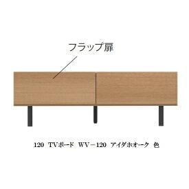 パモウナ製 TVボード WV−120カラー3色対応ウォールナット/アイダホオーク/シルキーアッシュ開梱設置送料無料(北海道・沖縄・離島は除く)