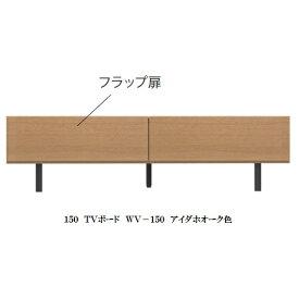 パモウナ製 TVボード WV−150カラー3色対応ウォールナット/アイダホオーク/シルキーアッシュ開梱設置送料無料(北海道・沖縄・離島は除く)
