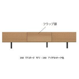 パモウナ製 TVボード WV−180カラー3色対応ウォールナット/アイダホオーク/シルキーアッシュ開梱設置送料無料(北海道・沖縄・離島は除く)
